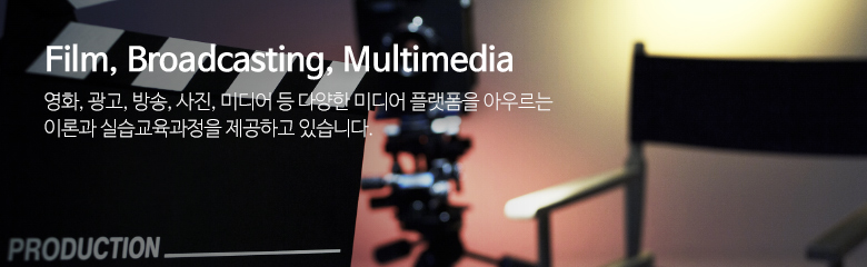 film, broadcastiong, muti media